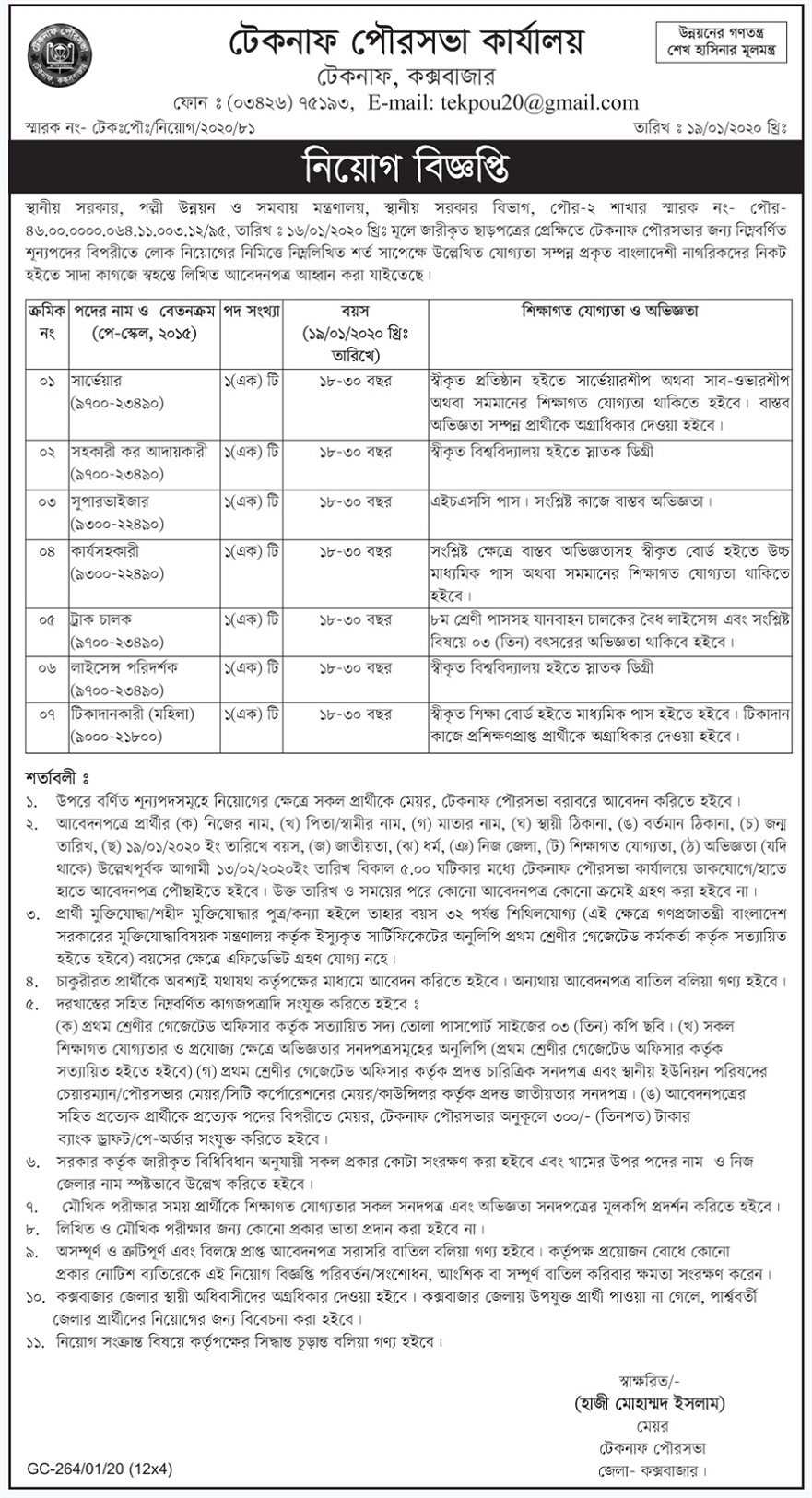 Teknaf Municipality Office Job Circular 2020