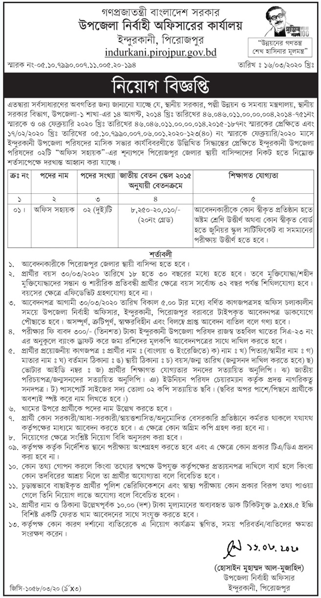 Upazila Nirbahi Officer Job Circular 2020