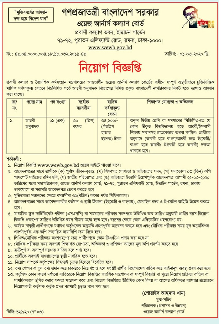 Wage Earners Welfare Board (WEWB ) Job Circular 2020
