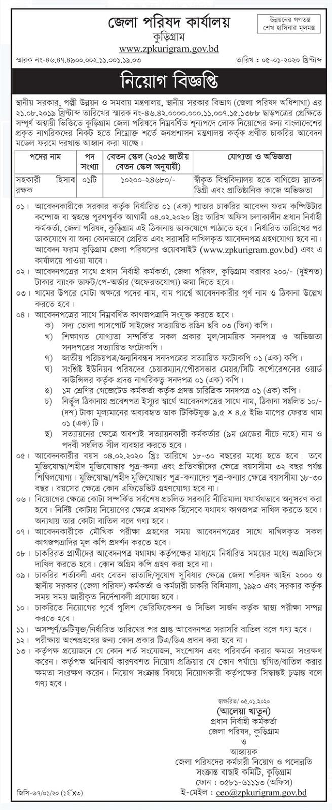 Zilla Parishad Office Job Circular 2020