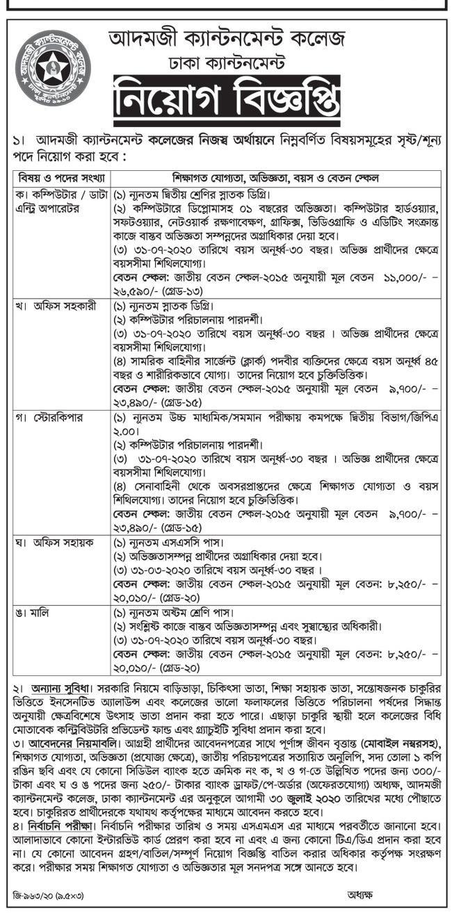 Adamjee Cantonment College Job Circular 2020