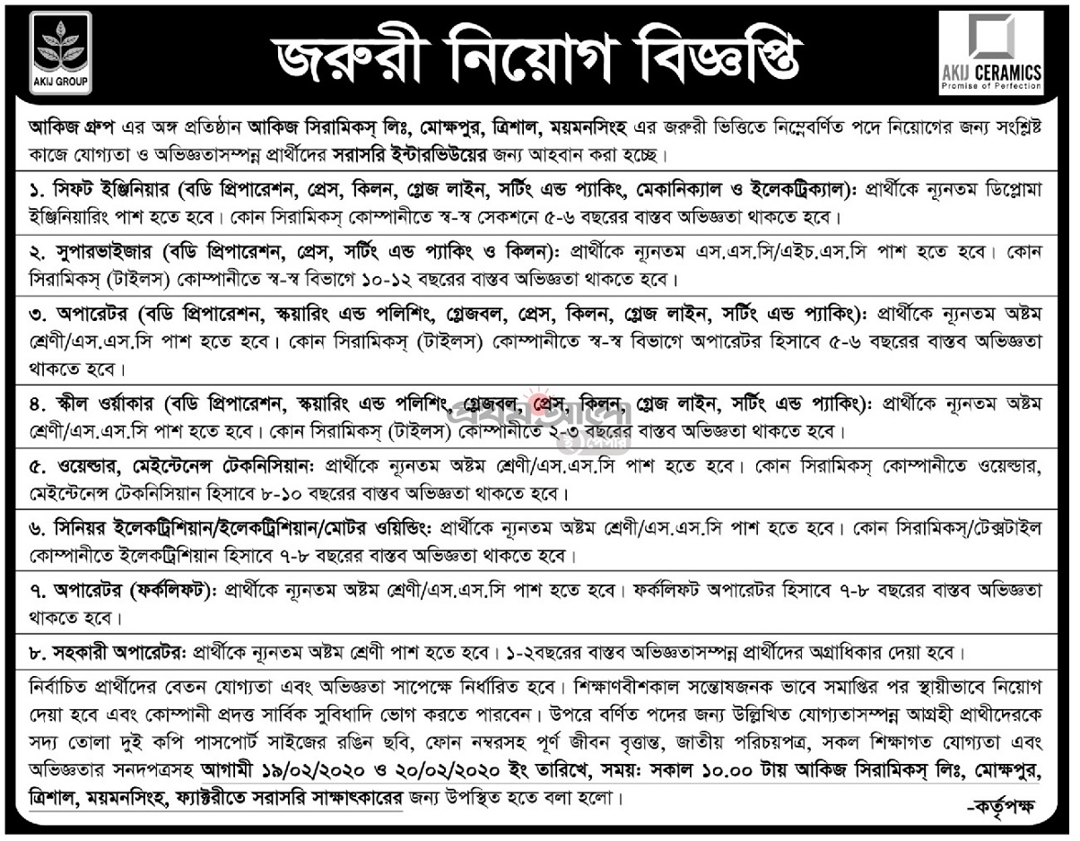 Akij Group Jobs Circular 2020
