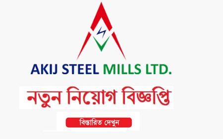 Akij Steel Mills Ltd Job Circular 2020