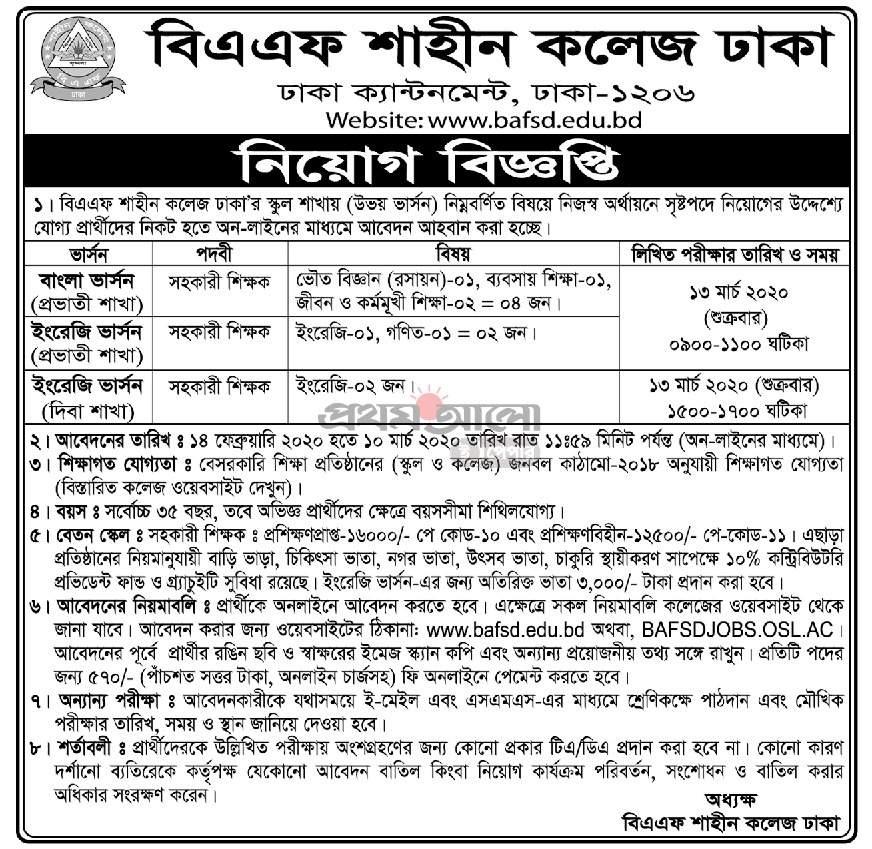 B A F Shaheen College Job Circular 2020