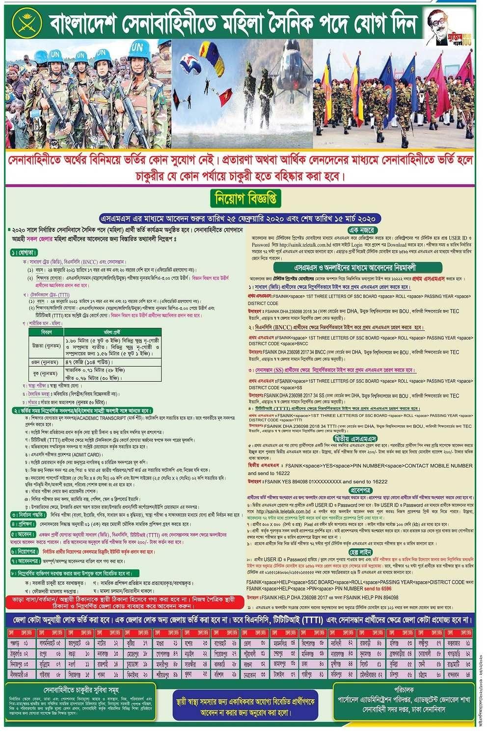 Bangladesh army circular & application form 2020