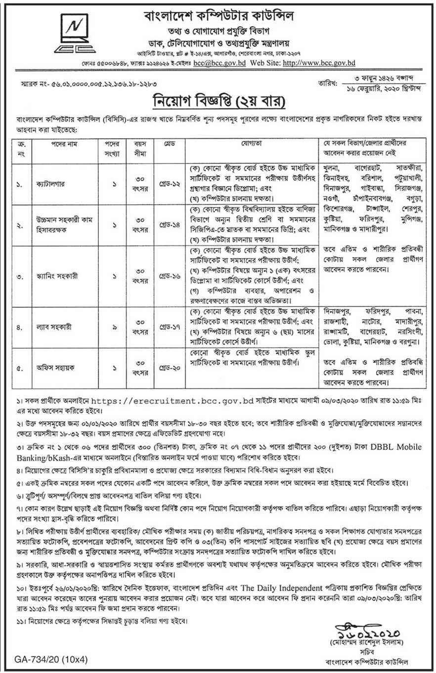 Bangladesh Computer Council Job Circular 2020