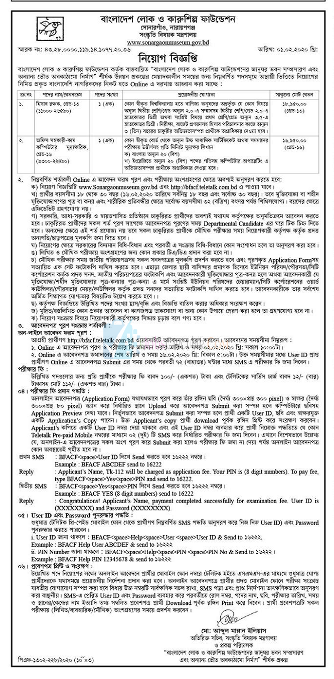 Bangladesh Folk Art and Craft Foundation Job Circular 2020