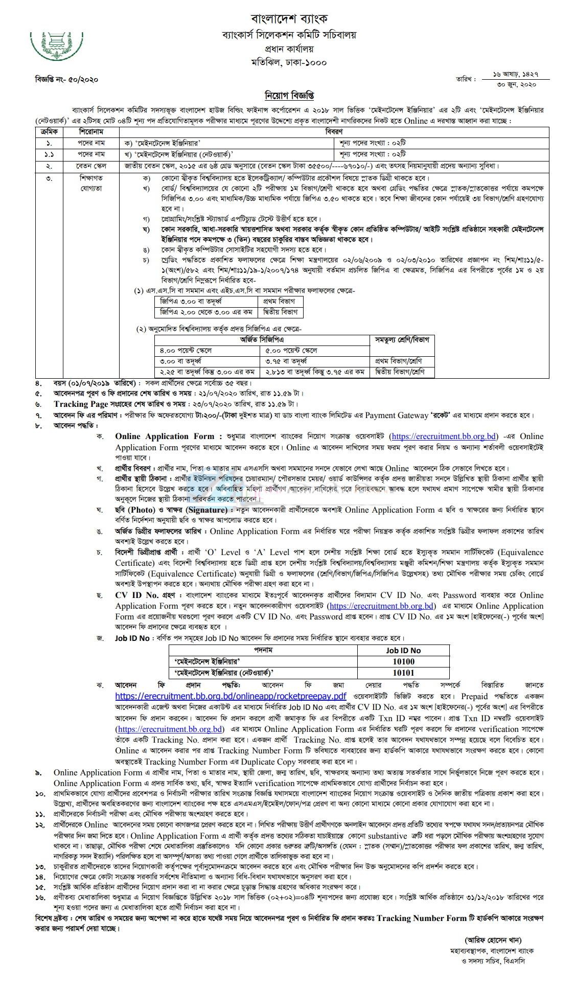 Bangladesh House Building Finance Corporation (BHBFC) Job Circular 2020