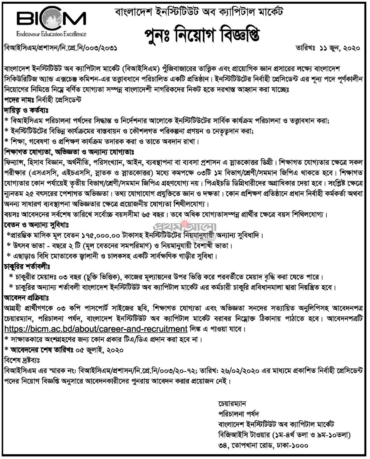 Bangladesh Institute of Capital Market Job Circular 2020
