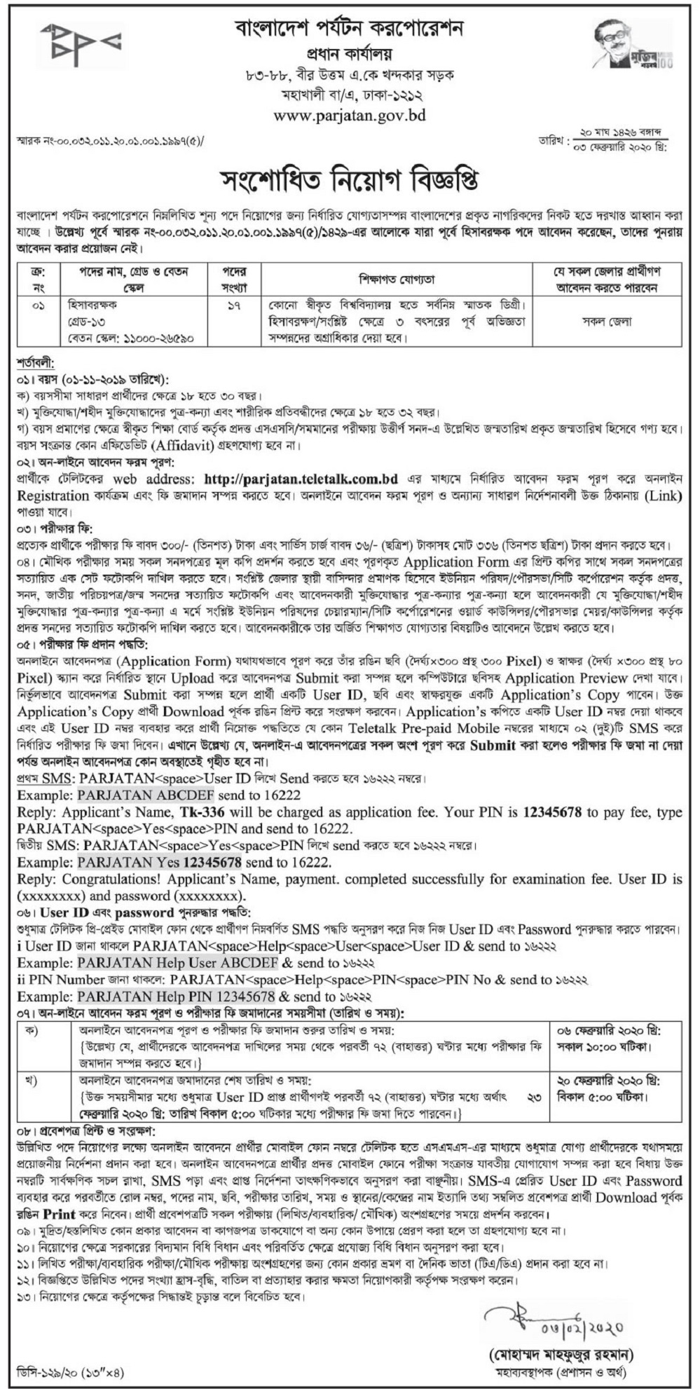 Bangladesh Parjatan Corporation Job Circular 2020