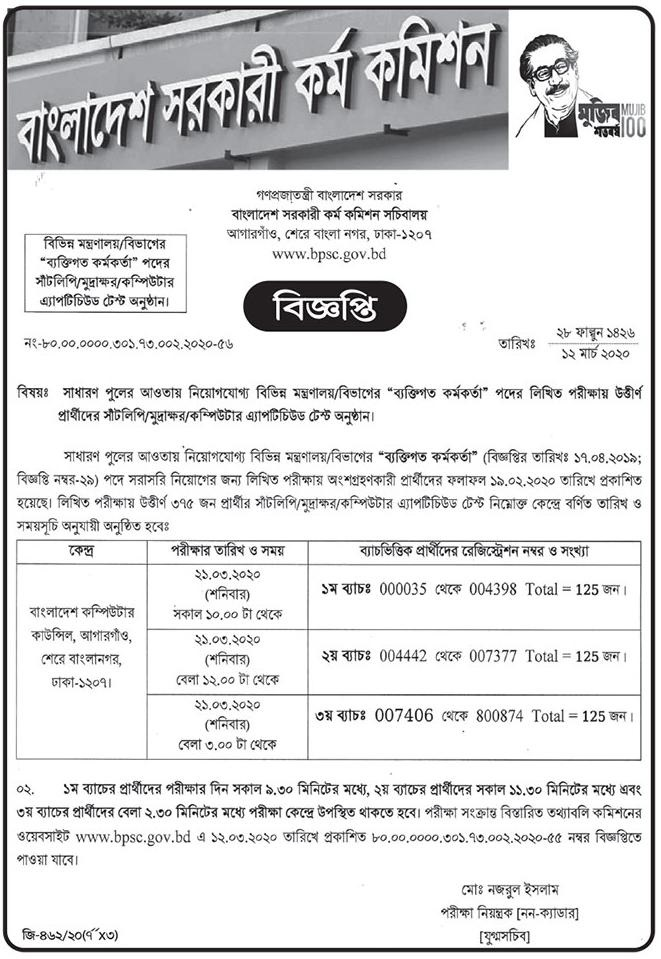 Bangladesh Public Service Commission (BPSC) Job Exam Result 2020