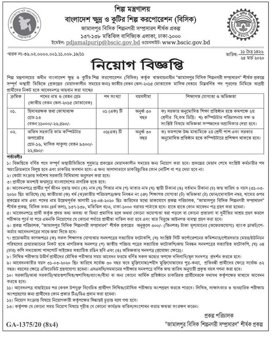 Bangladesh Small and Cottage Industries Corporation Jobs Circular 2020