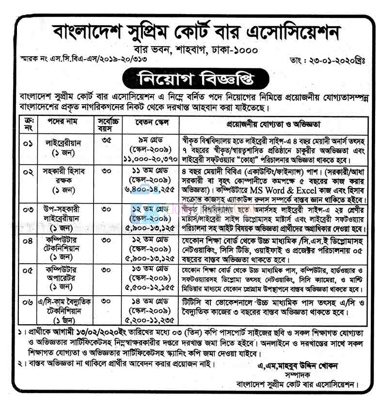 Bangladesh Supreme Court Bar Association (SCBA) Job Circular