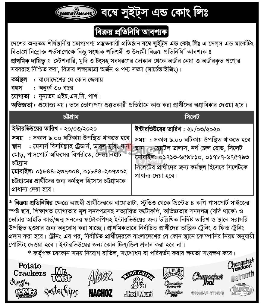 Bombay Sweet Job Circular 2020