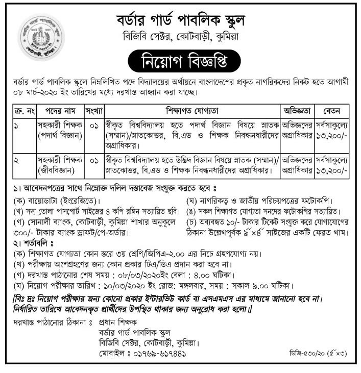 Border Guard Bangladesh Job Circular 2020