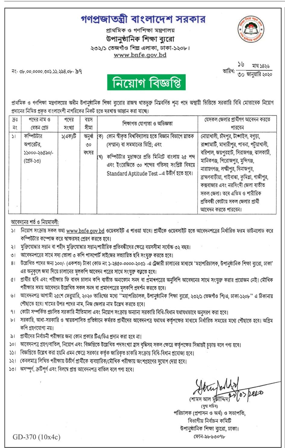 Bureau of Non-Formal Education (BNFE) Job Circular 2020