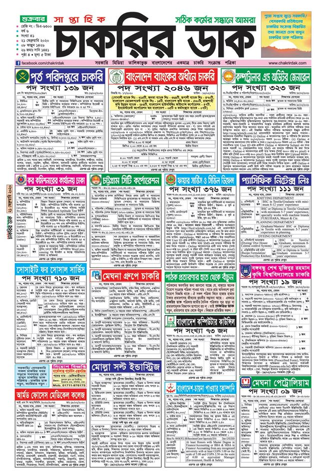 Chakrir Dak Weekly Jobs Newspaper 21 February 2020