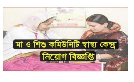 Mother and Child Community Health Center Job Circular 2020