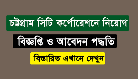 Chittagong City Corporation Job Circular