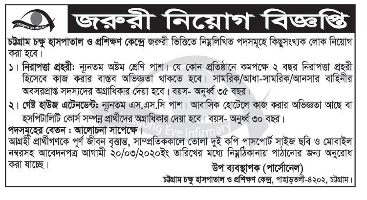 Chittagong Eye Infirmary and Training Complex Job Circular 2020