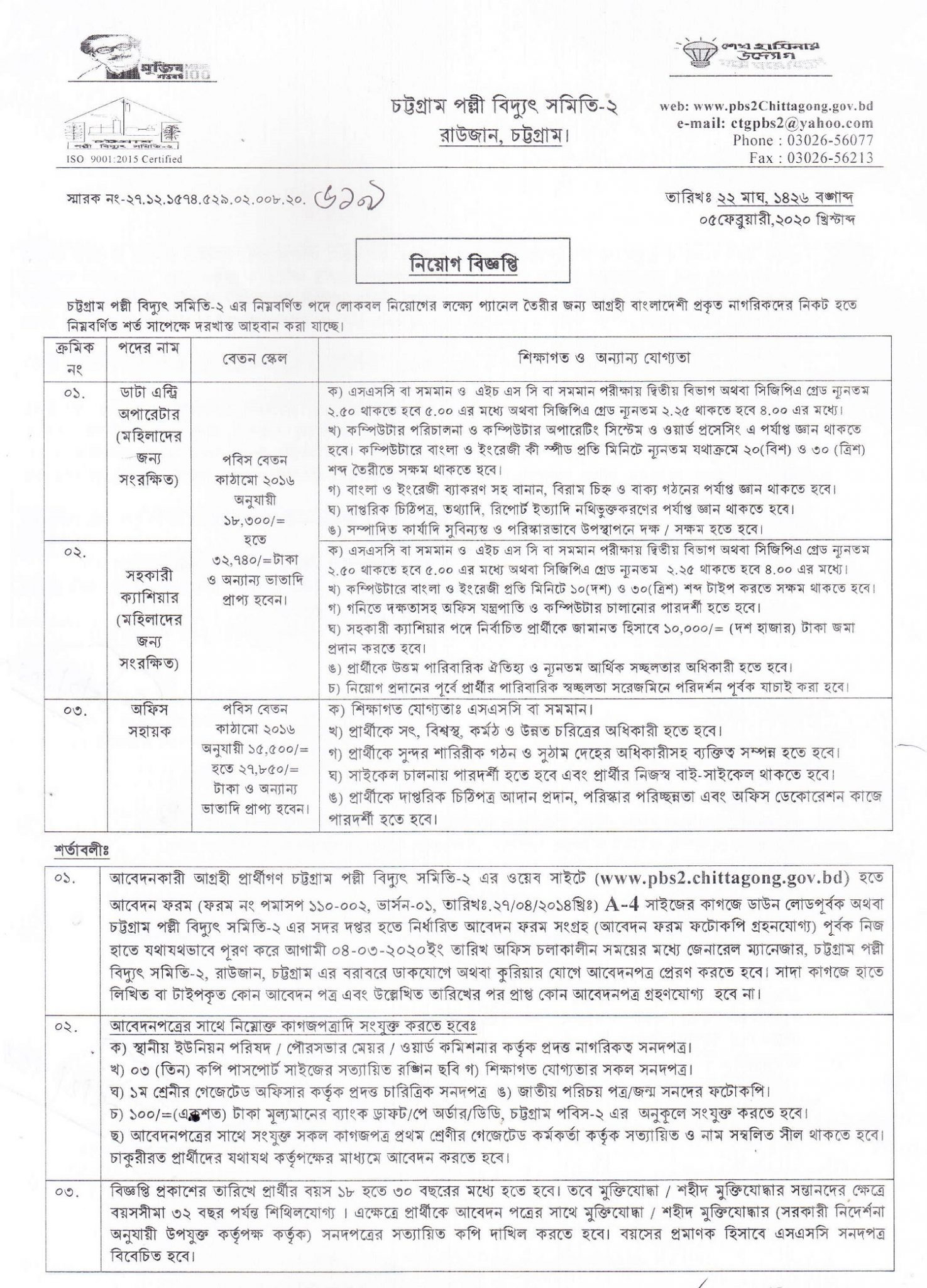 Chittagong Palli bidyut samity PBS-2 Job Circular 2020