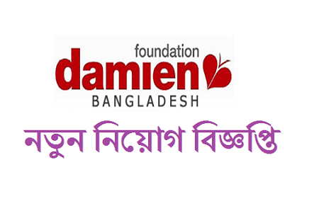 Damien Foundation – Bangladesh Job Circular 2020