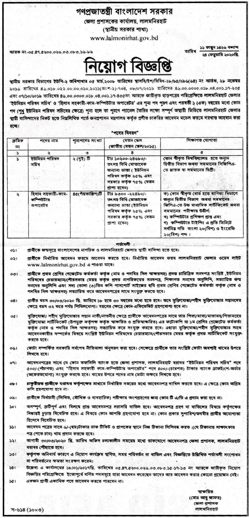 Lalmonirhat Deputy Commissioner's Office Job Circular 2020
