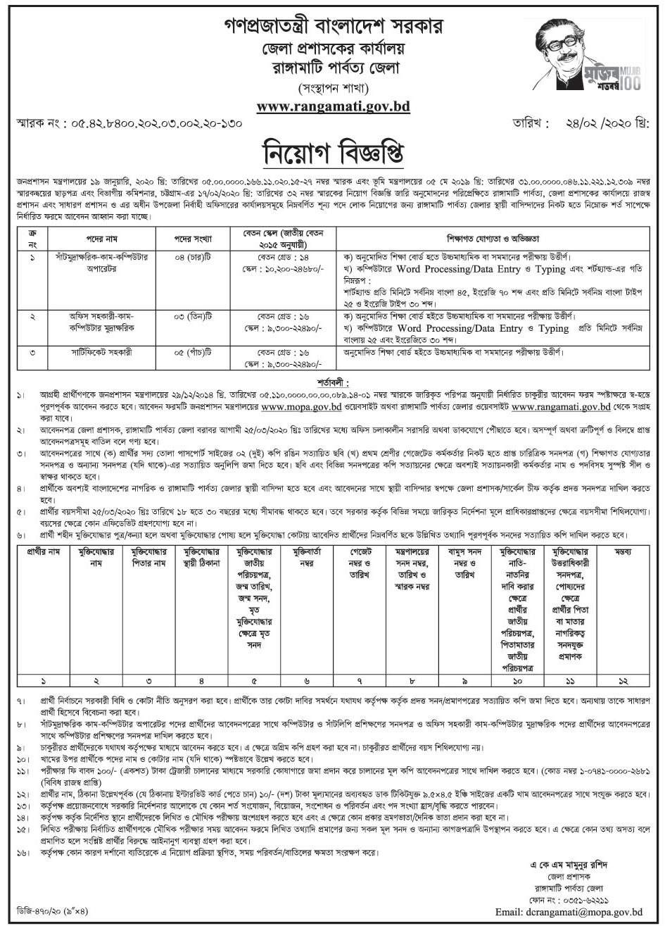 Deputy Commissioner's Office Job Circular 2020