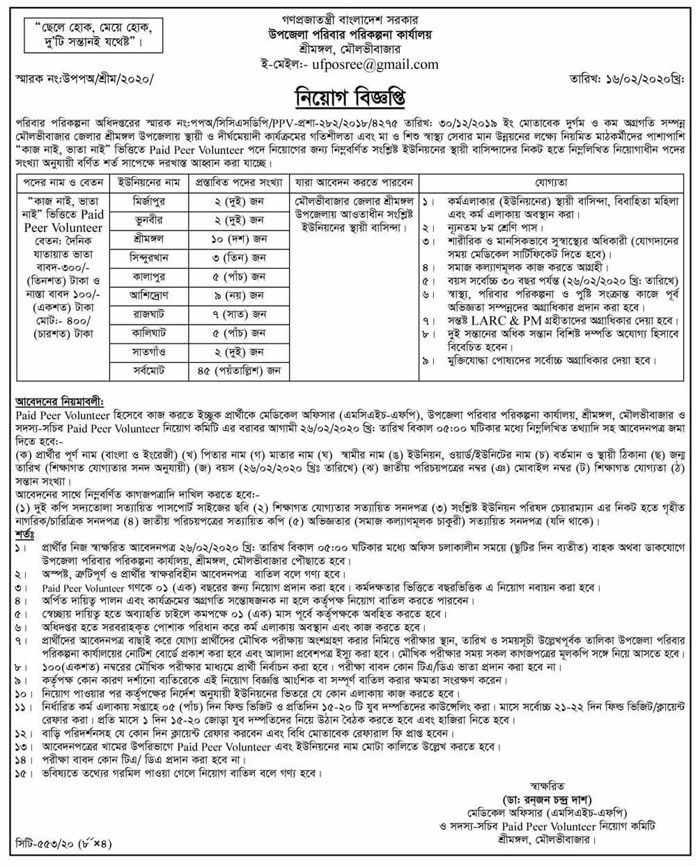 Sreemangal family planning office Moulvibazar Job Circular 2020