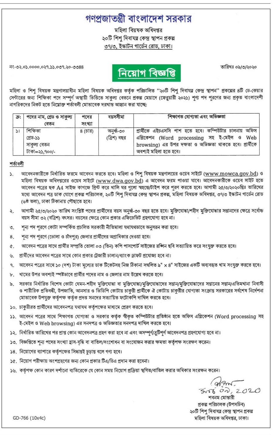 Directorate of Women Affairs Job Circular 2020