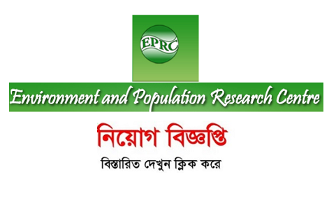 Environment and Population Research Center (EPRC) Job Circular 2020