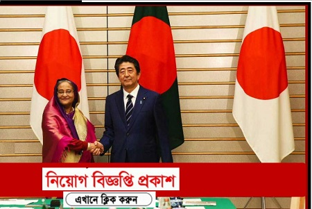Embassy of Japan in Bangladesh Job Circular 2020