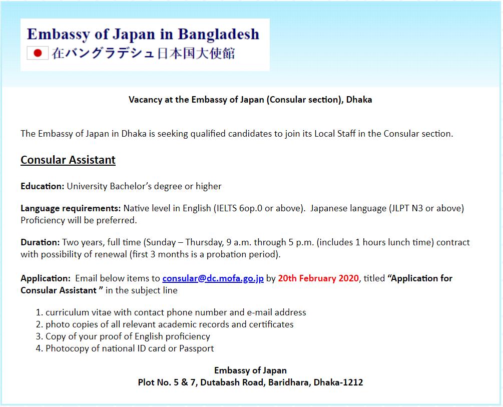 Embassy of Japan in Bangladesh Job Circular 2020