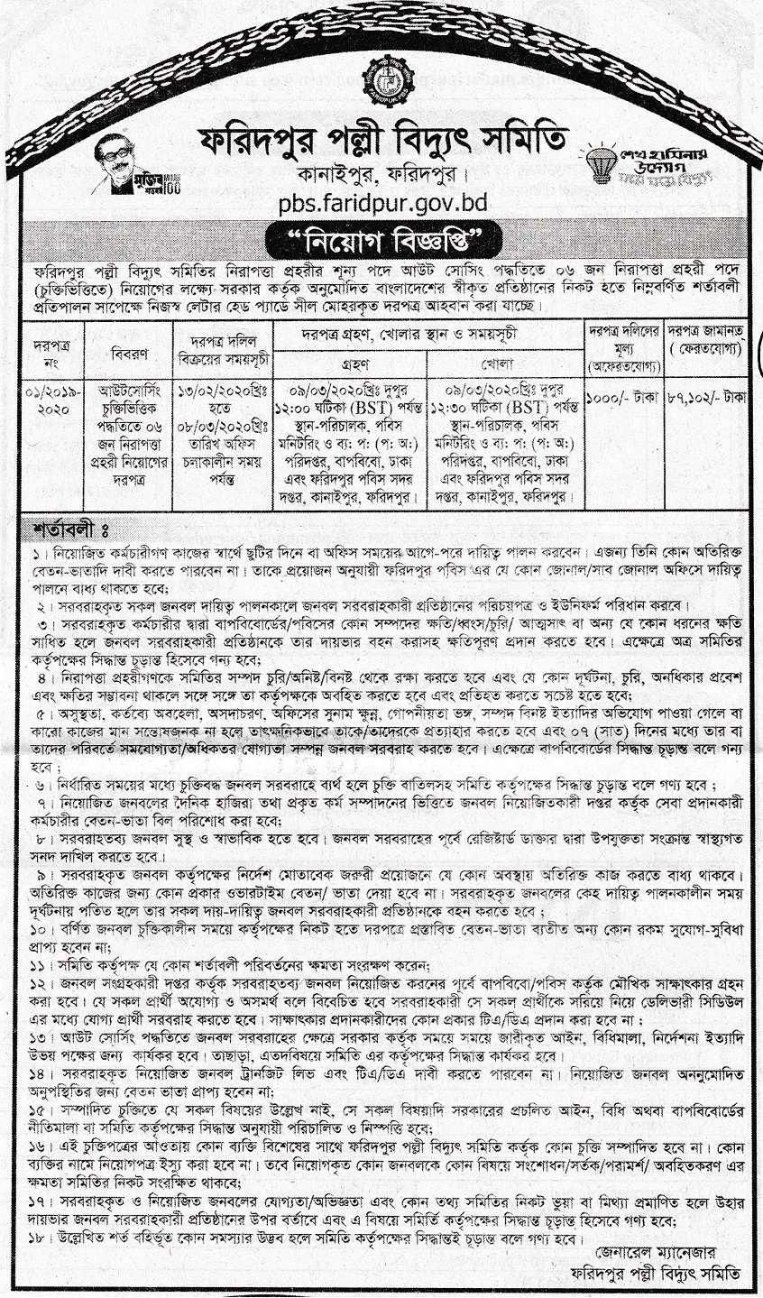 Faridpur Palli Bidyut Samity Job Circular 2020