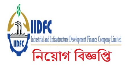 Industrial and Infrastructure Development Finance Company Limited (IIDFC) Job Circular 2020
