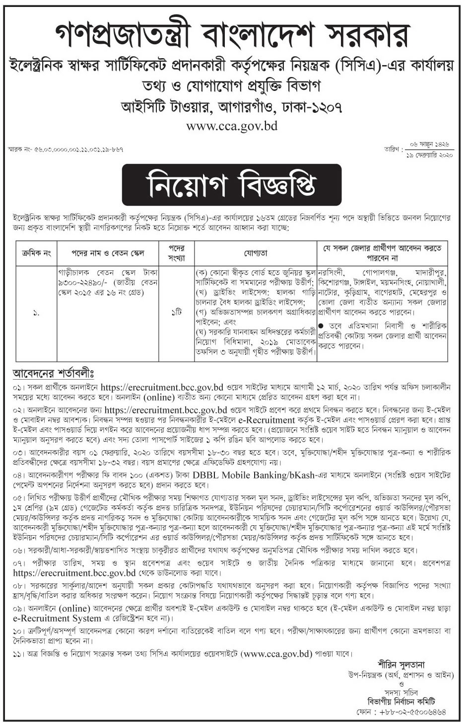 Information and Communication Technology Division Job Circular 2020