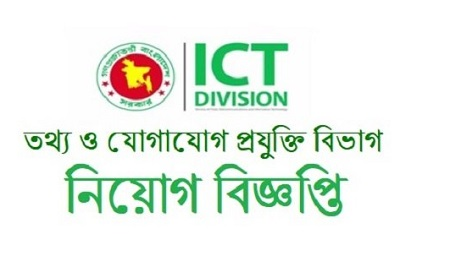 Information and Communication Technology Division Jobs Circular 2020