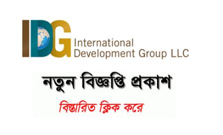 International Development Group Job Circular 2020