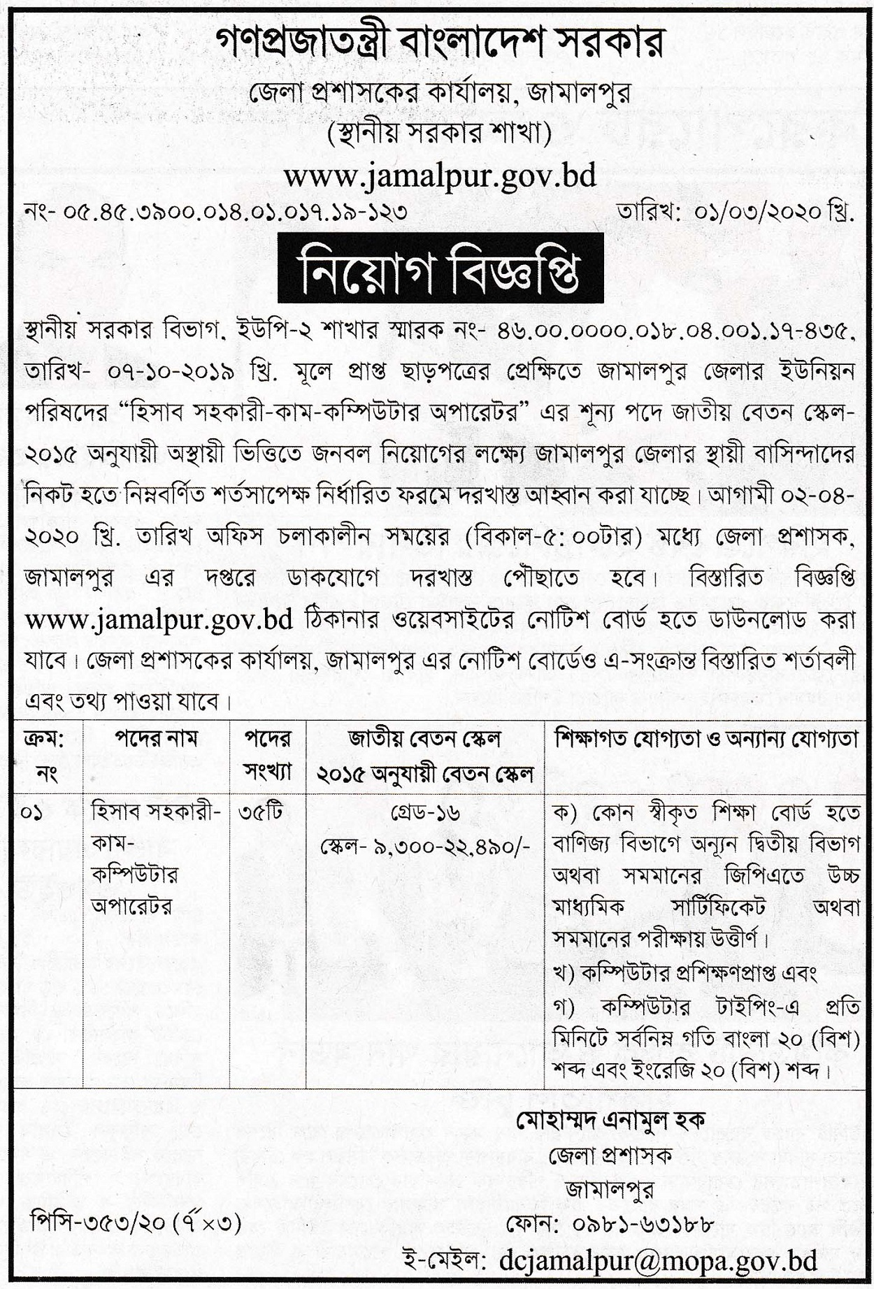 Jamalpur Deputy Commissioner's Office Job Circular 2020