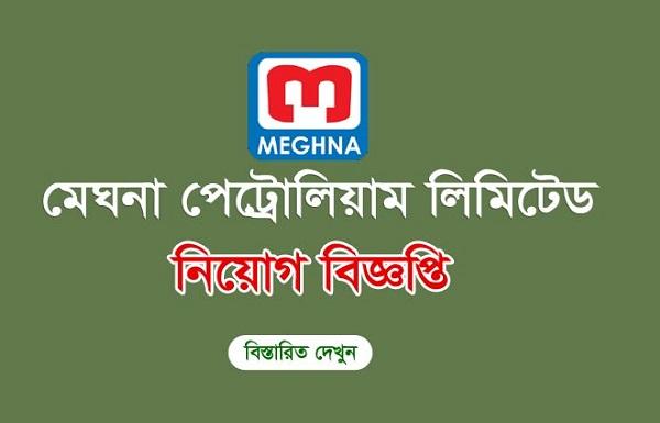 Meghna Petroleum Limited Job Circular 2021