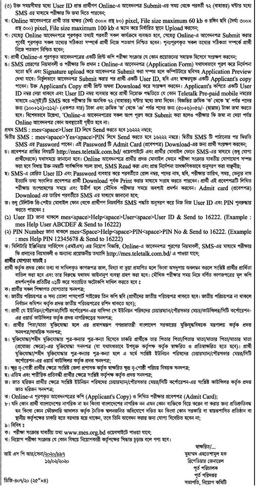 Military Engineer Services (MES)Job Circular 2020