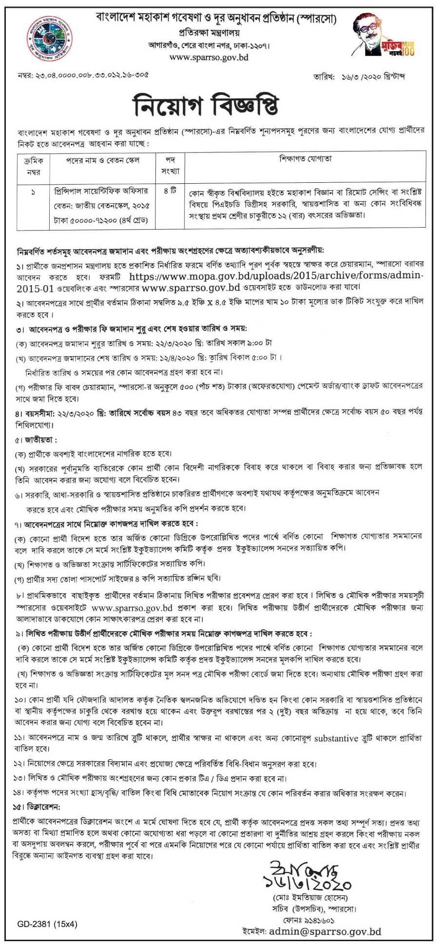 Ministry of Defence (MoD) Job Circular 2020