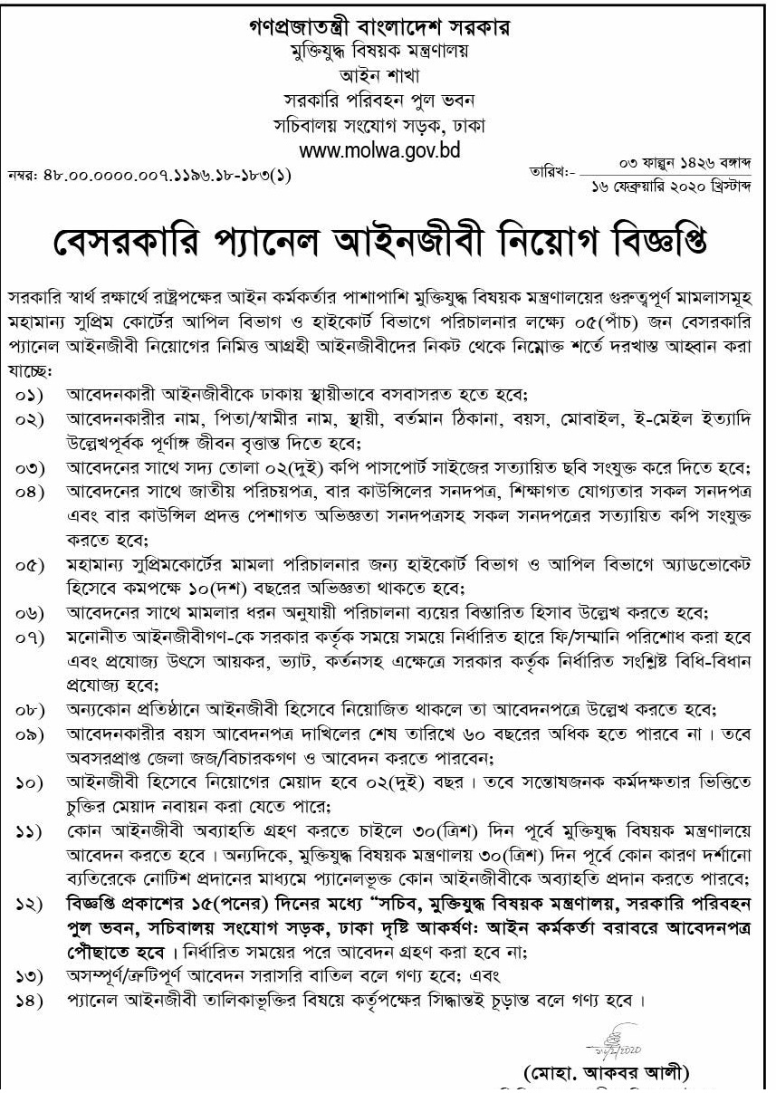 Ministry of Liberation War Affairs Job Circular 2020