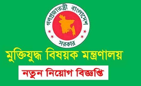 Ministry of Liberation War Affairs Job Circular 2020