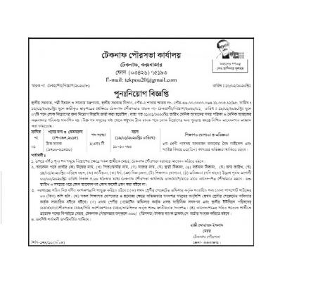 Municipality Job Circular 2020