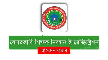 NGI Teletalk Circular Notice 2020