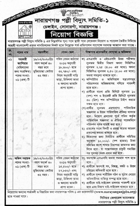 Narayanganj Palli Bidyut Samity Job Circular 2020