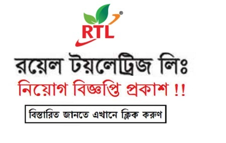 Royal Toiletries Limited Job Circular 2020