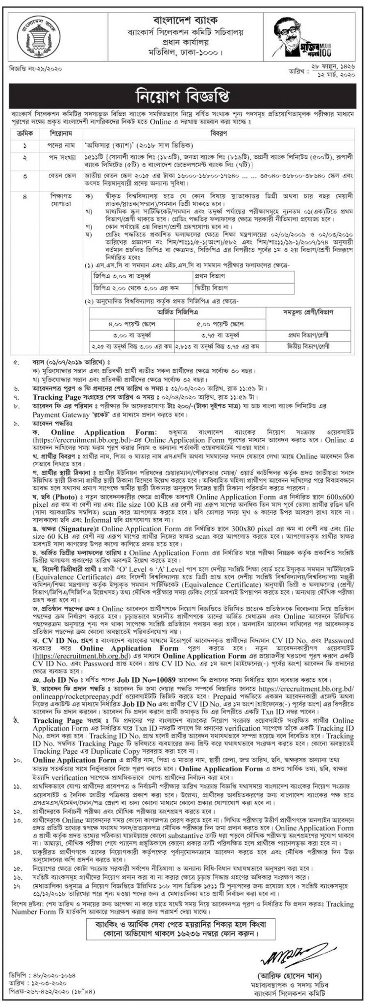 Rupali Bank Limited Job Circular 2020