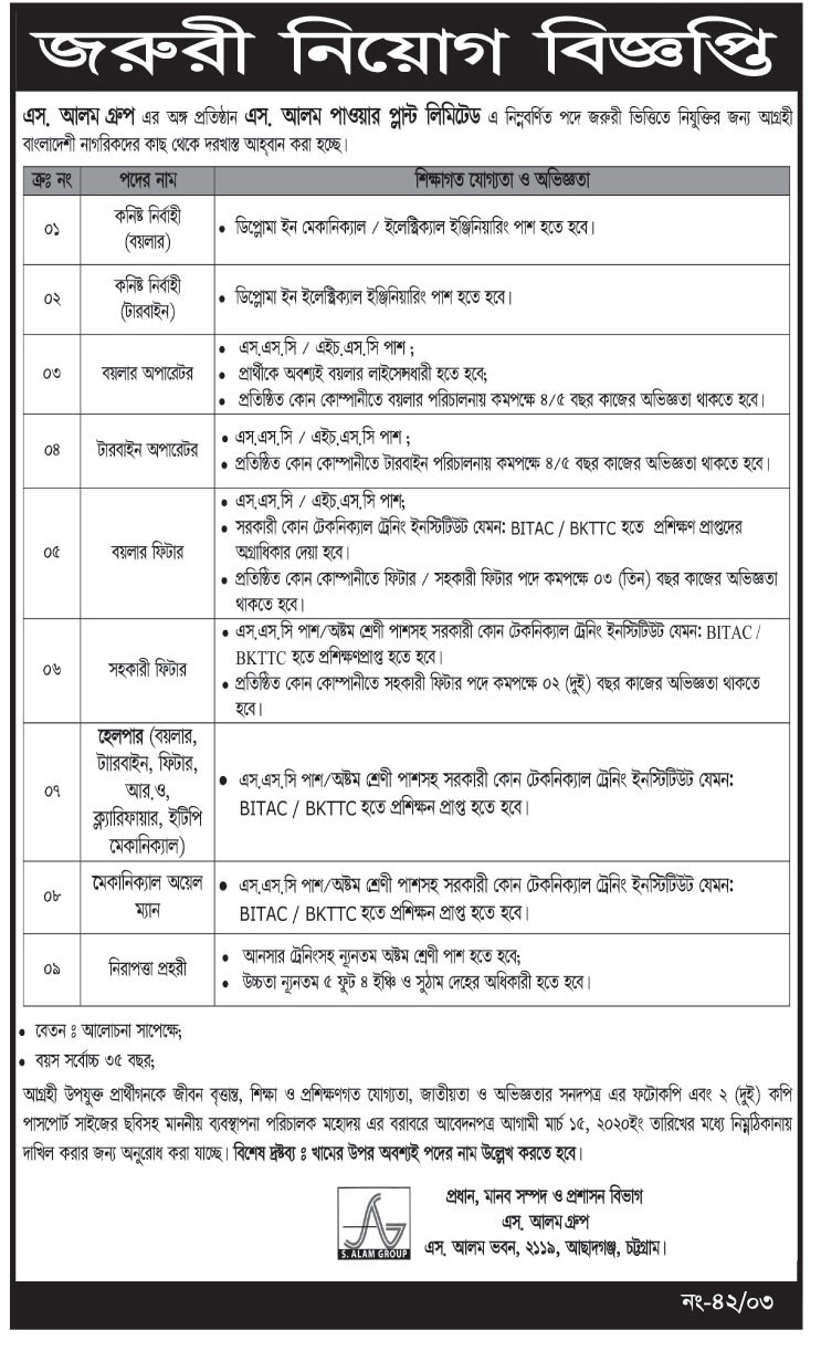 S Alam Group of Industries Job Circular 2020
